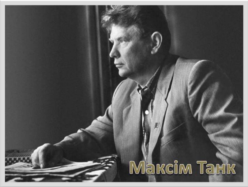 Максім Танк