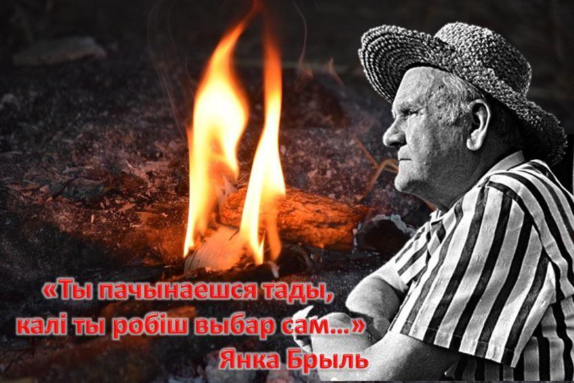 Янка Брыль
