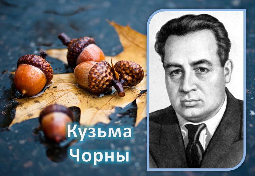 Кузьма Чорны