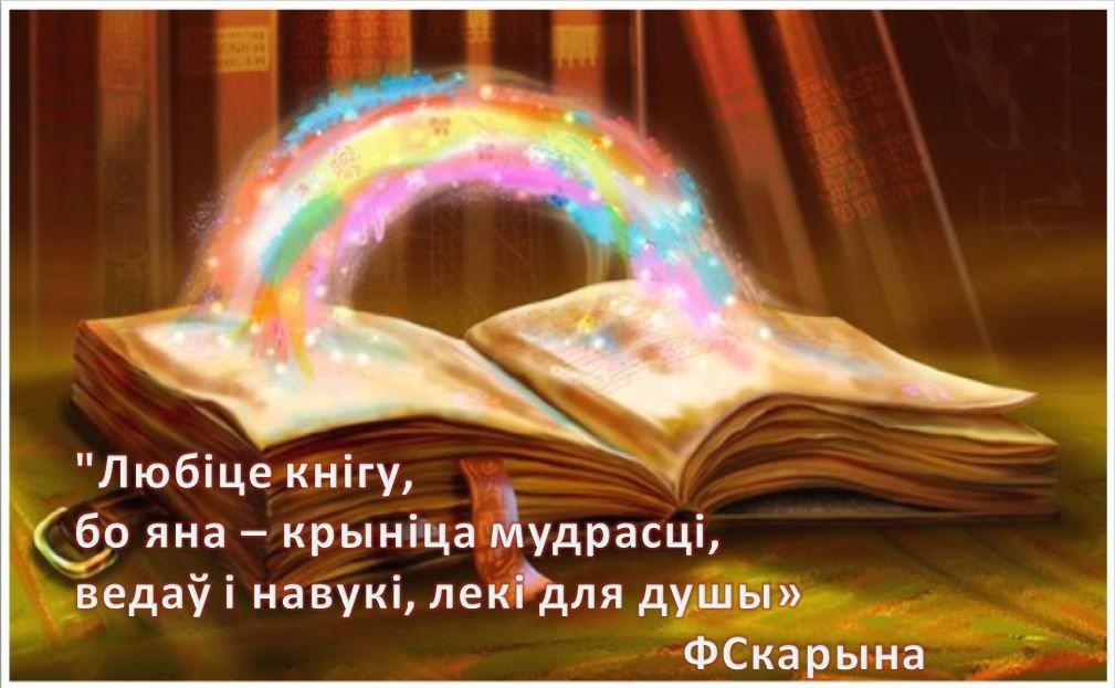 алімпіядды па беларускай мове 2019